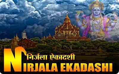 Nirjala Ekadashi 2016 HD Wallpapers for free download