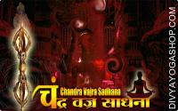 Chandravajra Vashikaran sadhana for attaction