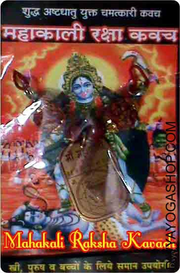 Mahakali kavach This Maha-Kali Kavach has been energised by Maha-Kali mantra. Maha-Kali Kavach give attraction power and protection from enemy...
