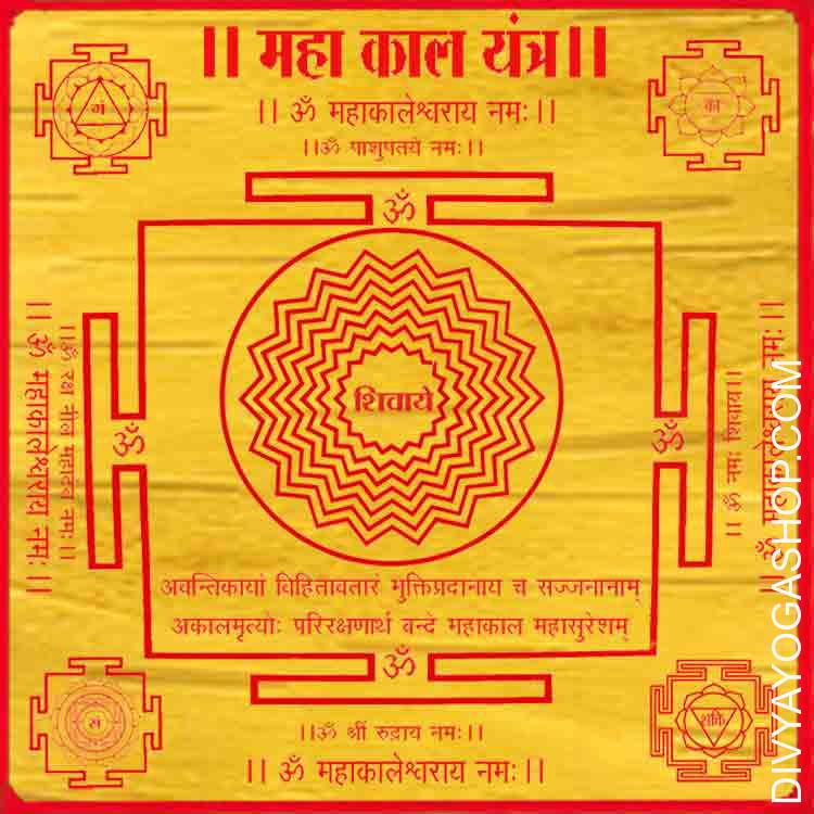 Maha Kaal yantra This mahakaal yantra​ has been charged by 11000 mahakaal mantra. Its beneficial for family peace, success in relationship...