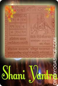 Shani copper yantra This  Siddha Shani Yantra charged by  Budh  mantra.  Shani Yantra. Shani Yantra Saturn is the son of Sun god and Chaya (Sanvarna). He's considered as a merciless planet. ..