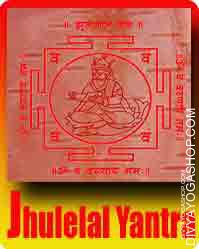 "Jhulelal yantra Jhulelal because the Ishta Dev (neighborhood Bhagwan) of Sindhis. His Birthday ""Cheti Chand"" on the second..."