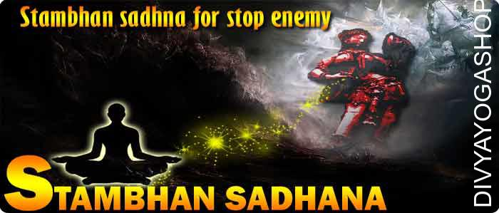Stambhan sadhana to Stop enemy This Stambhan sadhana to put an end to hassle from enemies. It is alleged that the usage of these mantras will stop your rival ...