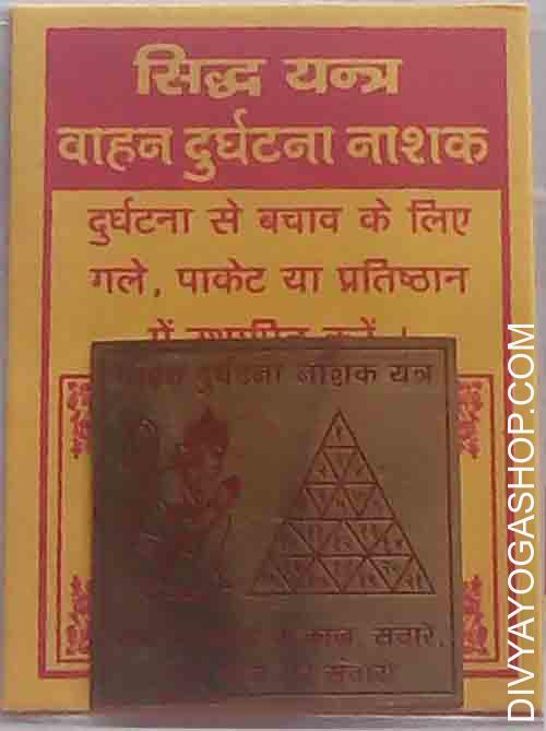 Vahan durghatana nashak ashtadhatu yantra ​This vahan durghatana nashak yantra charged by maha mrityunjay mantra. It is beneficial for all kind of vehicle related accident problem...