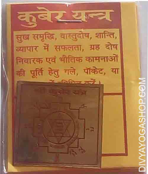 Kuber ashtadhatu yantra ​This kuber ashtadhantu yantra charged by kuber mantra. kuber known as cashier of gods, so this yantra is beneficial for property and wealth...