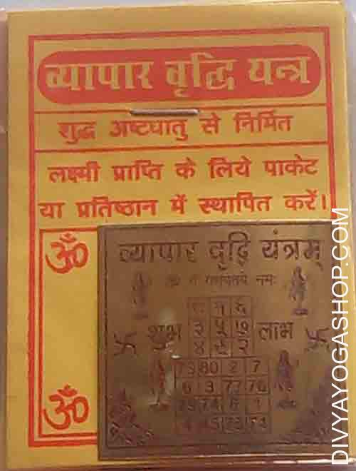 Byapar braddhi ashtadhatu yantra This byapar braddhi ashtadhatu yantra charged by ashtalaxmi mantra . it is beneficial for all kind of wealth and prosperity...