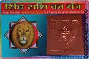Singha Rashi pocket yantra This Simha ( Leo ) Rashi pocket yantra has been energised by Simha ( Leo ) Rashi mantra. Leos consider life as a fantastic journey, with dangers to be taken and glory to be won...