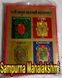 Shri sampurna mahalakshmi maha yantra with frame This shri sampurna mahalakshmi maha yantra with frame is charged...