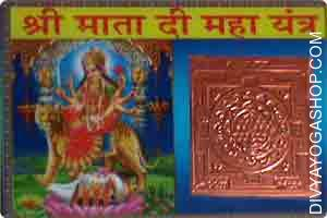 Shree mata di maha yantra This Shree Mata Di Maha Yantra has been charged by Shakti mantra. Keep this Shree Mata Di Maha Yantra in your pocket/purse for fulfil wishes...