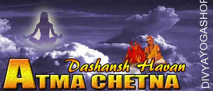 Atmachetna dashansha havan If person is performing Atmachetna sadhana and unable to do havan after sadhana. The Divyayogashop provides...