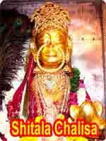Shitala mata chalisa Shitala (Sheetla) Ashtami is often known as Basauda in north India. Eating stale meals are stopped up after this day. It's thought ..