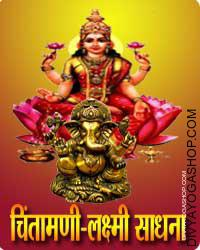 Chintamani lakshmi sadhana for wealth