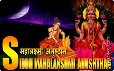 Siddha mahalakshmi anushthan This Anushtan connects you with the upper frequencies of Mata Mahalakshmi. The Anushthan invokes the...