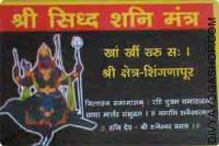 Shree siddha shani mantra