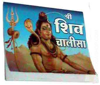 Shree Shiv Chalisa book