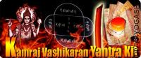 Kamraj yantra kit for vashikaran