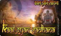 Kal Gyan Sadhna for upcoming problems