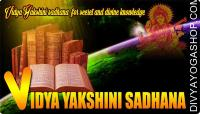 Vidya Yakshini sadhana for secret and divine knowledge