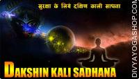 Dakshin kali sadhana for protection