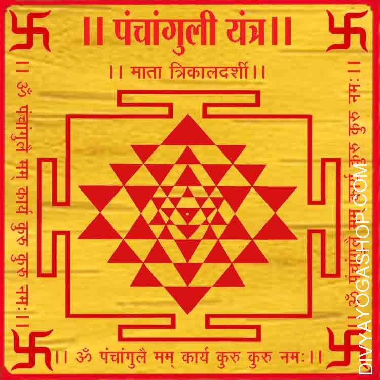 Panchanguli yantra This panchaguli yantra is charged by panchaguli mantra. This is beneficial for getting knowledge about past, present and future...