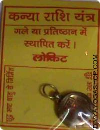Kanya rashi yantra locket