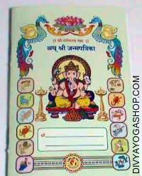 Janma Patrika book for horoscope making