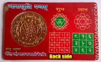 Lakshmi ganesha (Vyapar yantra) card back side