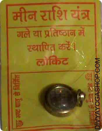 meen rashi yantra locket मीन राशी यंत्र