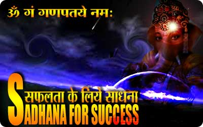 sadhana for success
