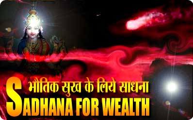 sadhana for wealth