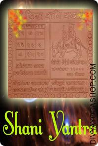 Shani copper yantra