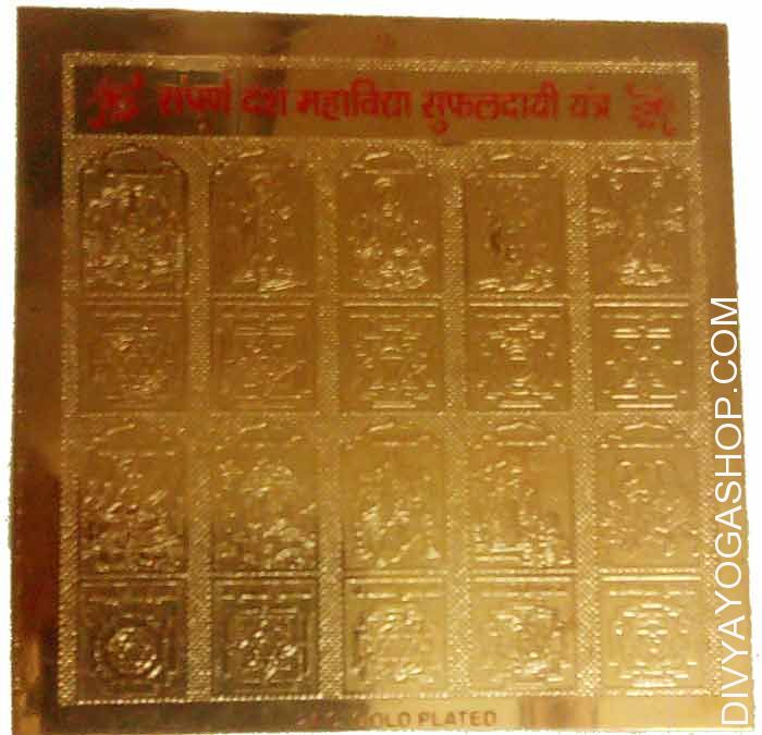 Das mahavidya gold plated yantra