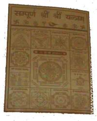 Sampurn Shree yantra on bhojpatra desigh paper