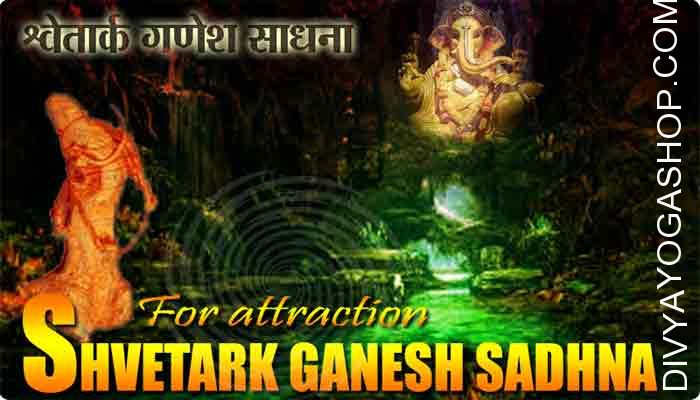 Shvetark ganesha sadhana for attraction