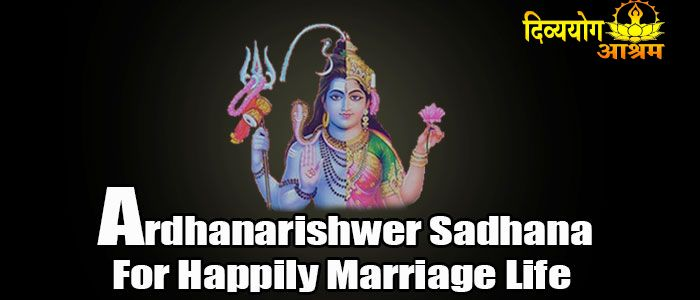 Ardhanarishwer sadhana for happily marriage life