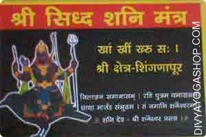 shree-shiddha-shani-mantra.jpg
