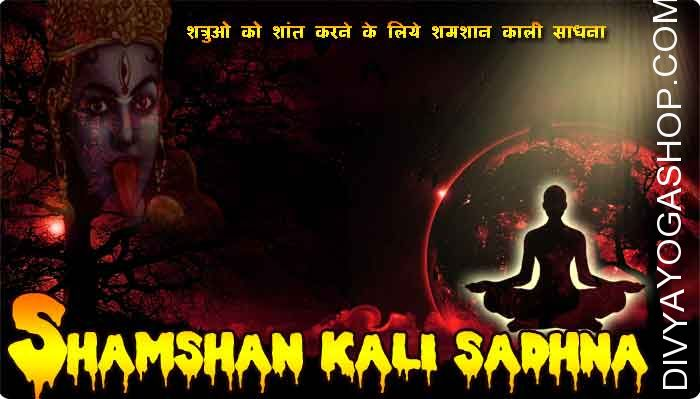 Shamshan kali sadhana for suppress enemies