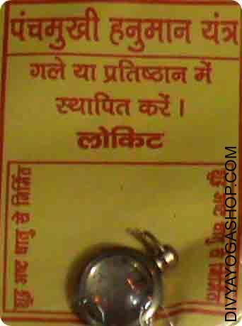 Panchamukhi hanuman locket buy panchamukhi hanuman locket online panchamukhi hanuman yantra locketg aloadofball Choice Image