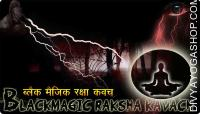 Black magic raksha kavach