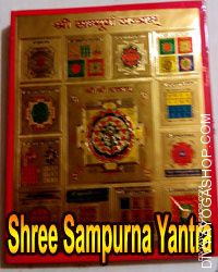 Shri sampurn yantra for frame