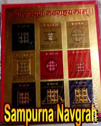 Sampurna navgrah yantra for frame