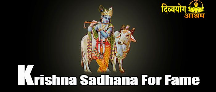 Krishna sadhana for fame